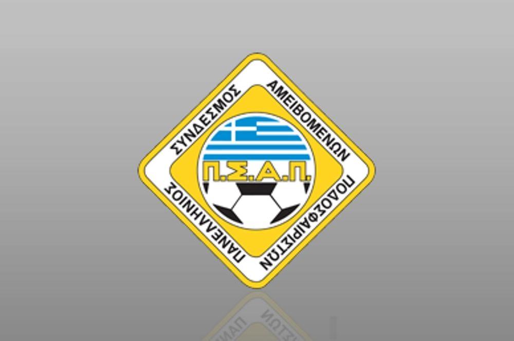 ΠΣΑΠ: «Πάνω από όλα η υγεία των ποδοσφαιριστών»