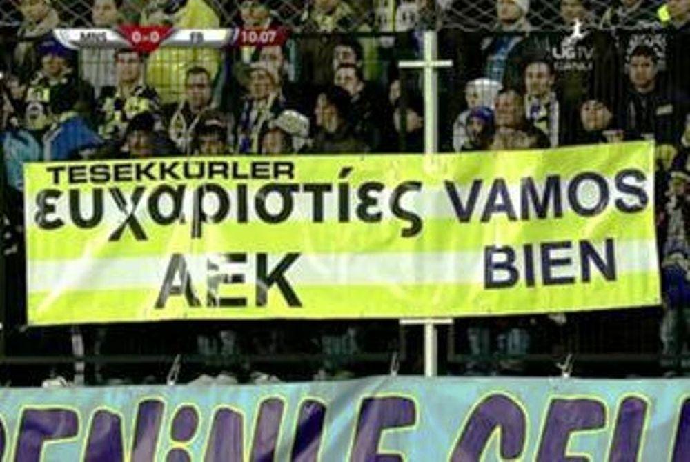 Ευχαρίστησε την ΑΕΚ η Φενέρ!