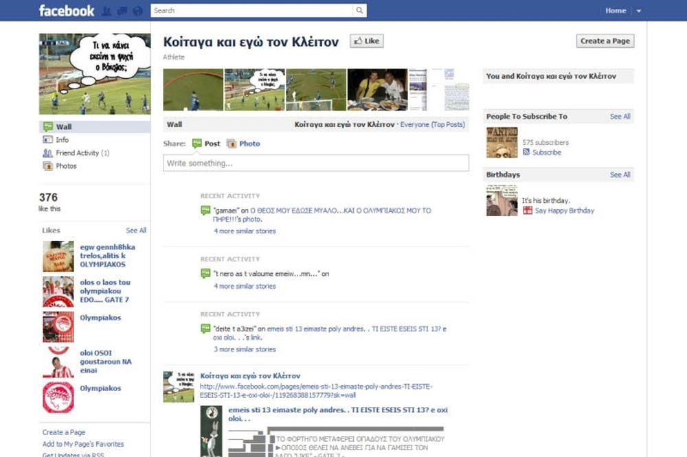 Facebook: «Κοίταγα και εγώ τον Κλέιτον»