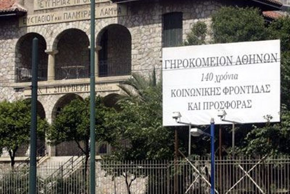 Υπολειτουργεί το γηροκομείο Αθηνών