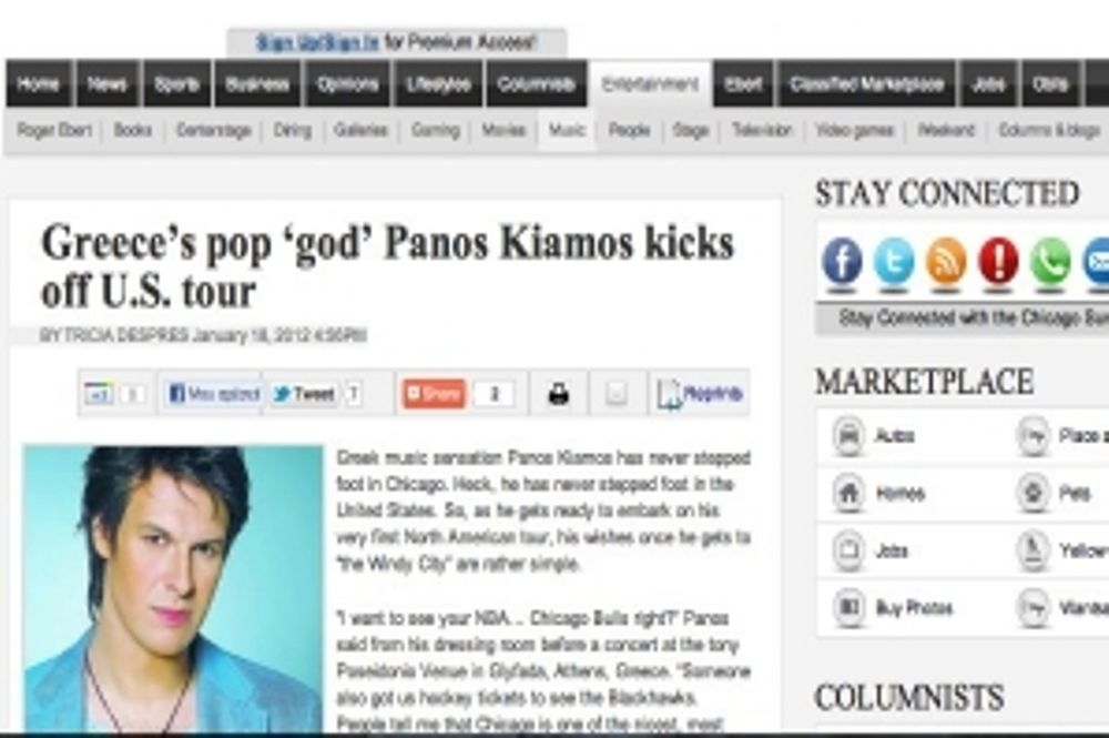 Θεός της Ελληνικής pop ο Κιάμος!
