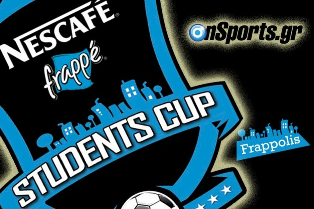 Students Cup: Ενόψει της έναρξης…
