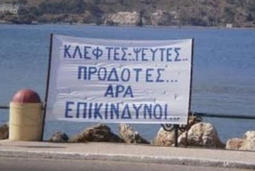 Έβαλαν υποθήκη την Ελλάδα