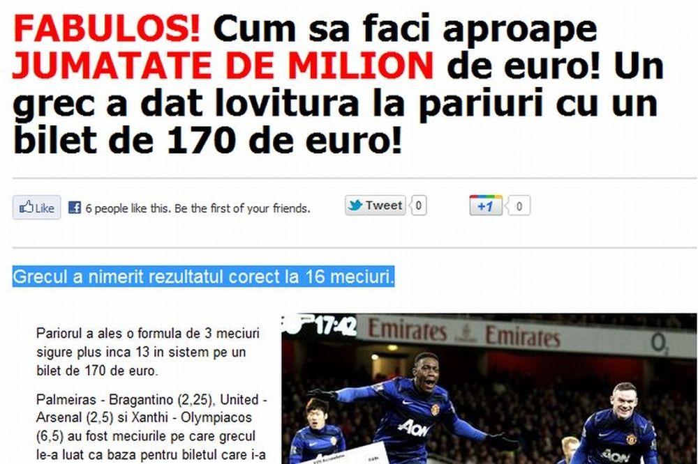 Πώς να κερδίσετε μισό εκατομμύριο με 170 ευρώ!