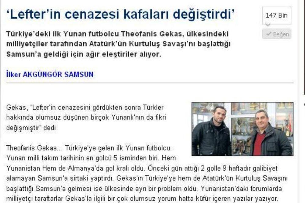Γκέκας: «Άλλαξα άποψη για τους Τούρκους»
