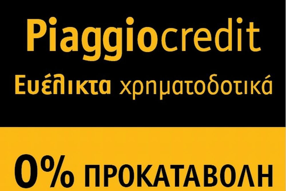 Νέα ασυναγώνιστη προσφορά της Piaggio