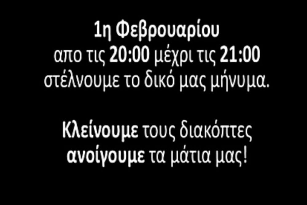 «Χουνέρι» στη ΔΕΗ από τους πολίτες