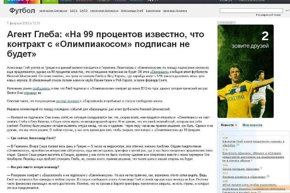 Σπιλέφσκι: «Δεν είναι και τόσο σπουδαίος ο Ολυμπιακός»