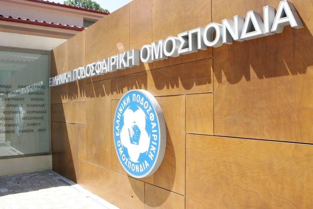 Οι νέοι αθλητικοί εισαγγελείς της ΕΠΟ