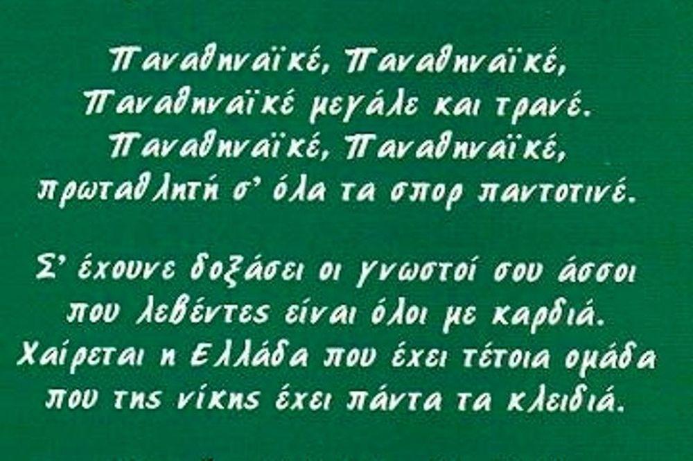 Ο ύμνος του Παναθηναϊκού