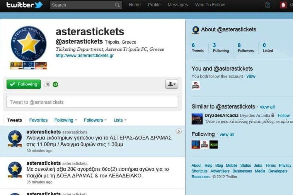 Εισιτήρια του Αστέρα μέσω... twitter