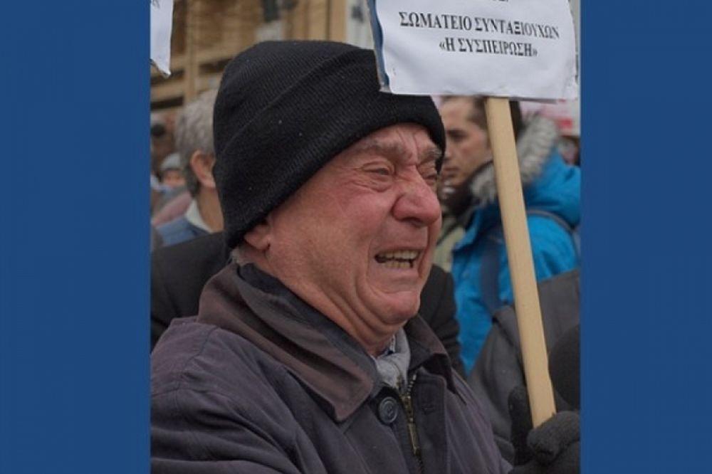 Το κλάμα του συνταξιούχου