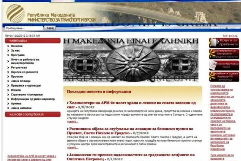 Χάκερς από την Ελλάδα «χτύπησαν» στα Σκόπια