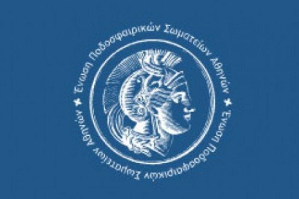 Αποφάσεις της επιτροπής υποδομών της ΕΠΣΑ