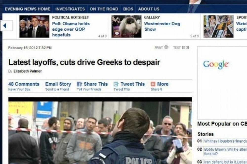 CBS: «Ο ελληνικός λαός στον γκρεμό»