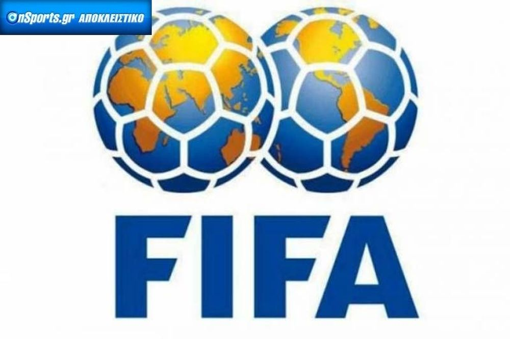 FIFA: «Ναι, λάβαμε επιστολή από την ΕΠΟ»
