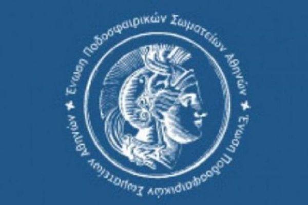 Αλλαγές στο πρόγραμμα από την ΕΠΣΑ