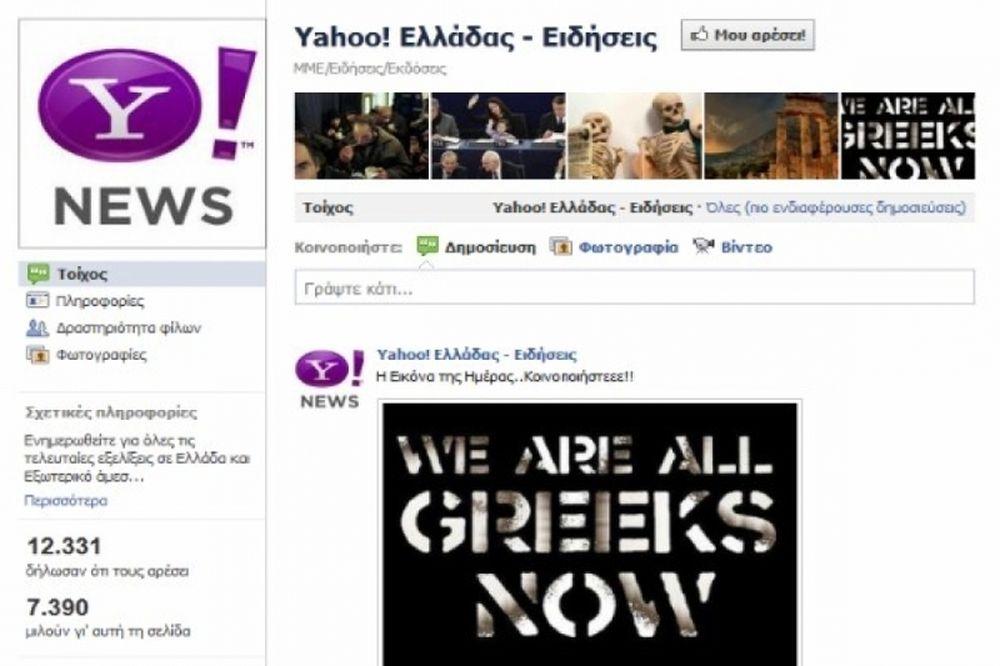«Είμαστε όλοι Έλληνες»