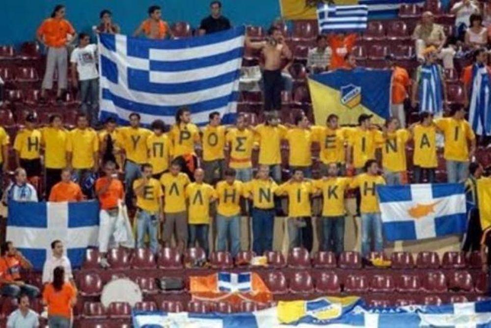 Ο ΑΠΟΕΛ στηρίζει την Ελλάδα!