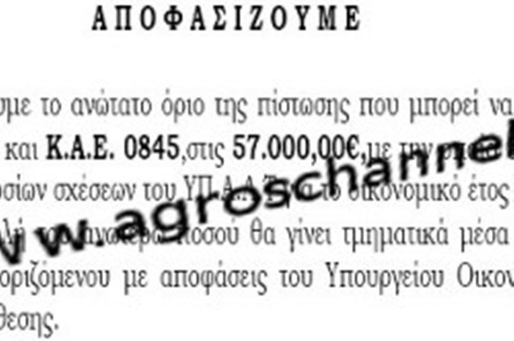 Πετάνε χιλιάδες ευρώ για δημόσιες σχέσεις
