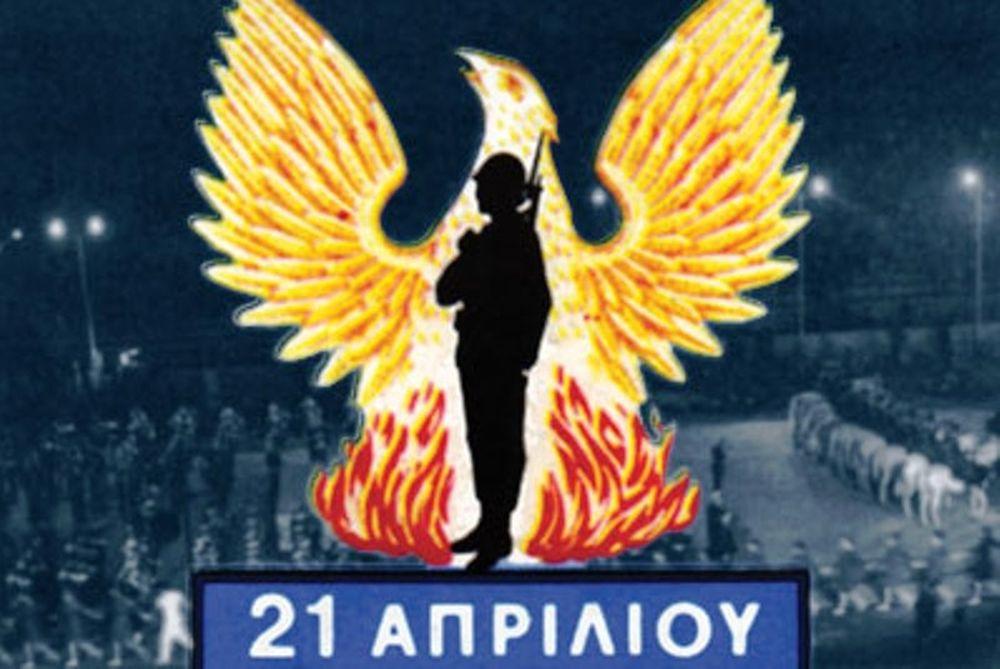 Σημαία της 21ης Απριλίου στο Κιλκίς