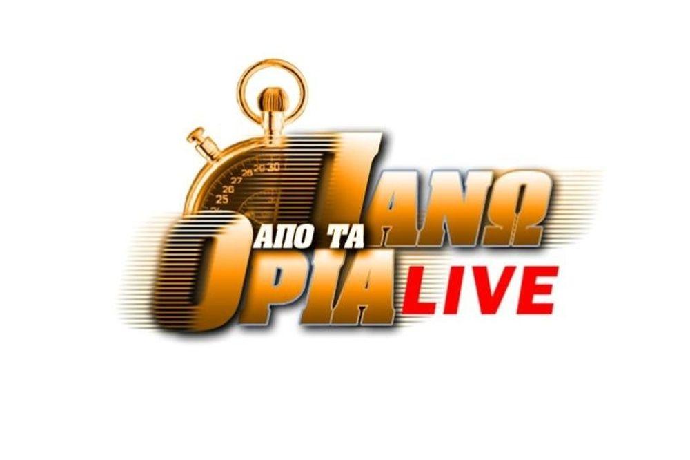«Πανω από τα Όρια Live» κάθε Τετάρτη στις 18:00