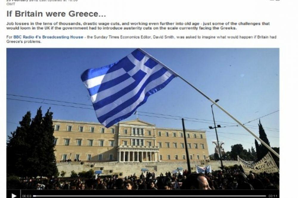 Αν βρισκόταν στη θέση της Ελλάδας η Βρετανία...