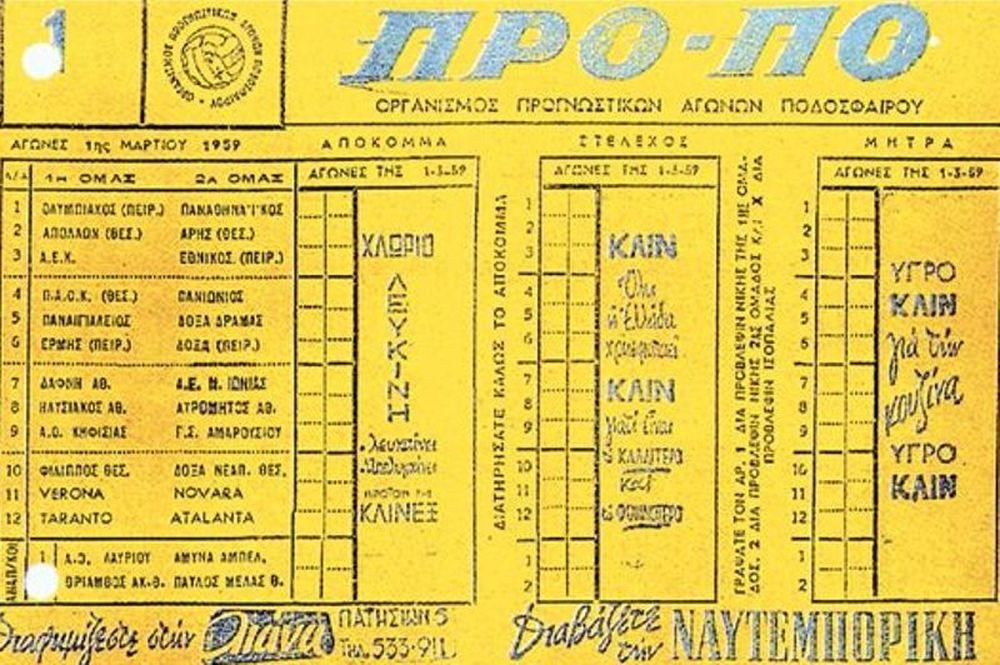 1η Μαρτίου 1959: Όταν πρωτοπαίξαμε ΠΡΟ-ΠΟ