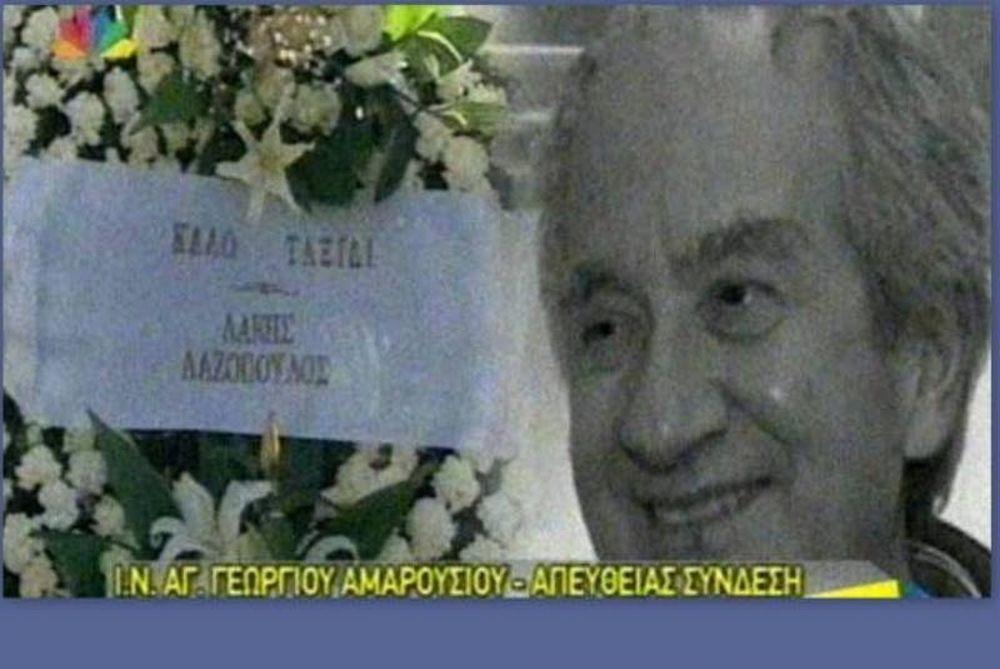Το «αντίο» στον Βασίλη Τσιβιλίκα