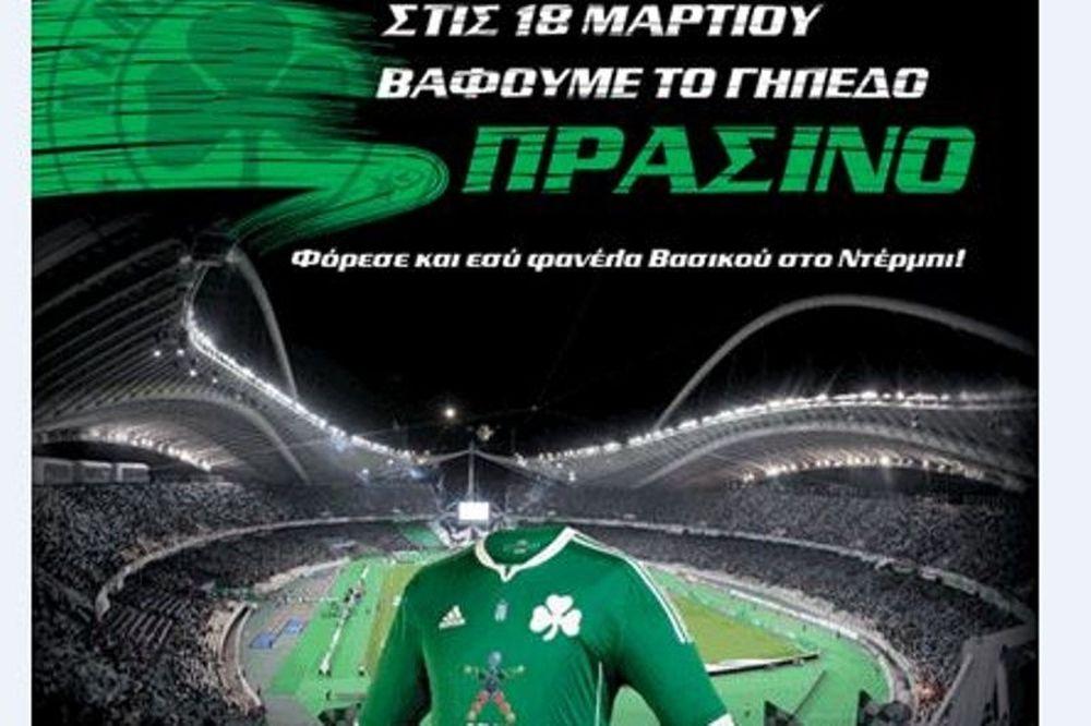 «Βάφουμε το γήπεδο πράσινο»