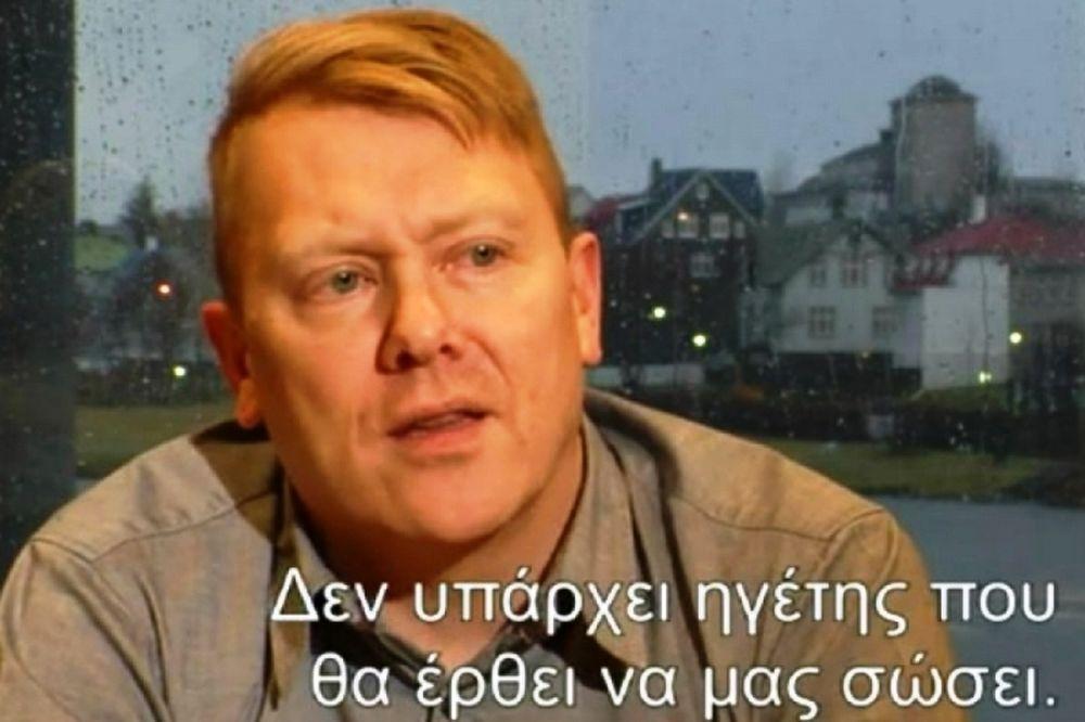 Πως η Ισλανδία πήγε κόντρα σε Ε.Ε. και ΔΝΤ