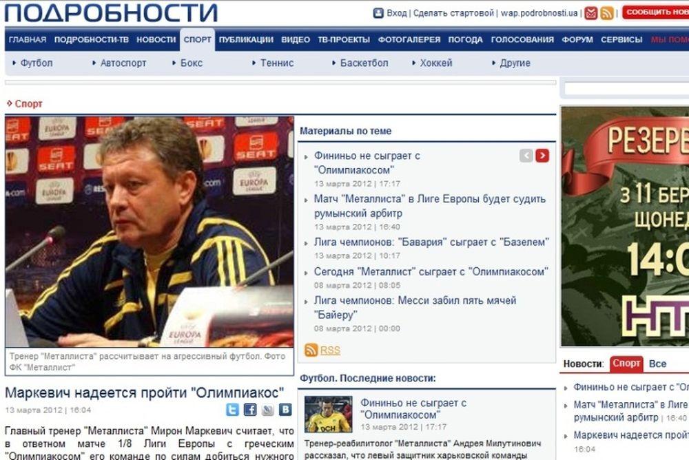 Μάρκεβιτς: «Θέλουμε να κάνουμε το παιχνίδι μας»