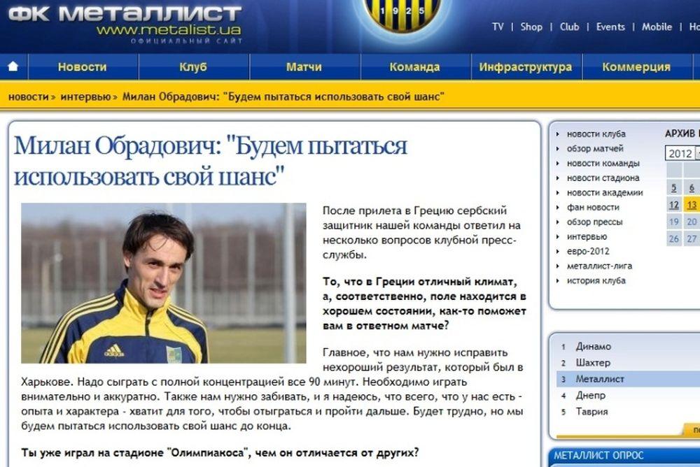 Ομπράντοβιτς: «Να παίξουμε με συγκέντρωση»