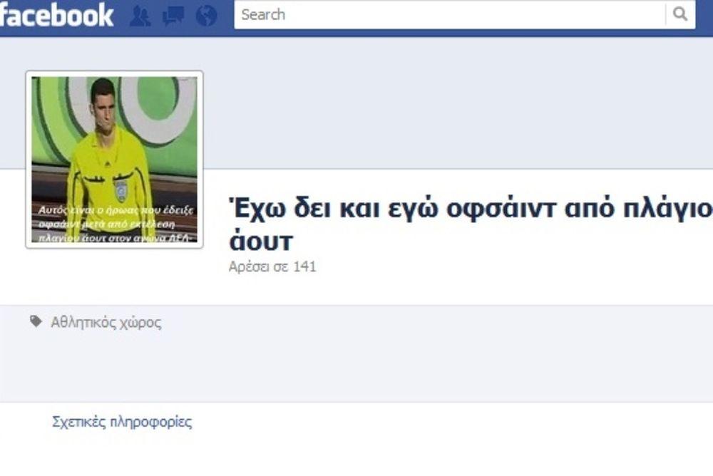 Η «εφεύρεση» που έγινε γκρουπ στο Facebook