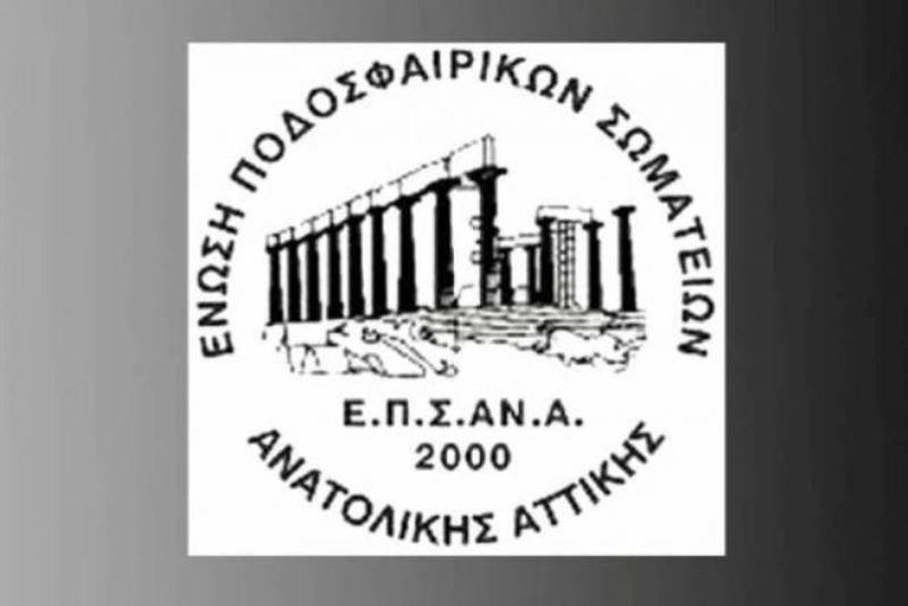 Αντικαταστάθηκε ο Αποστολίδης στην ΕΠΣΑΝΑ