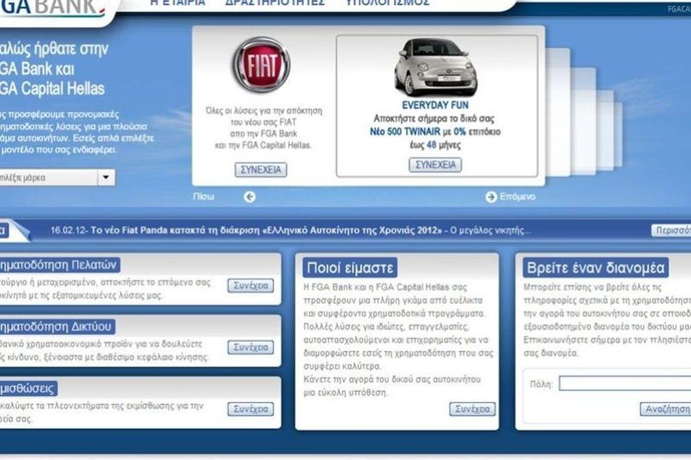 Νέα ιστοσελίδα FGA Bank & Fiat Group Automobiles Hellas