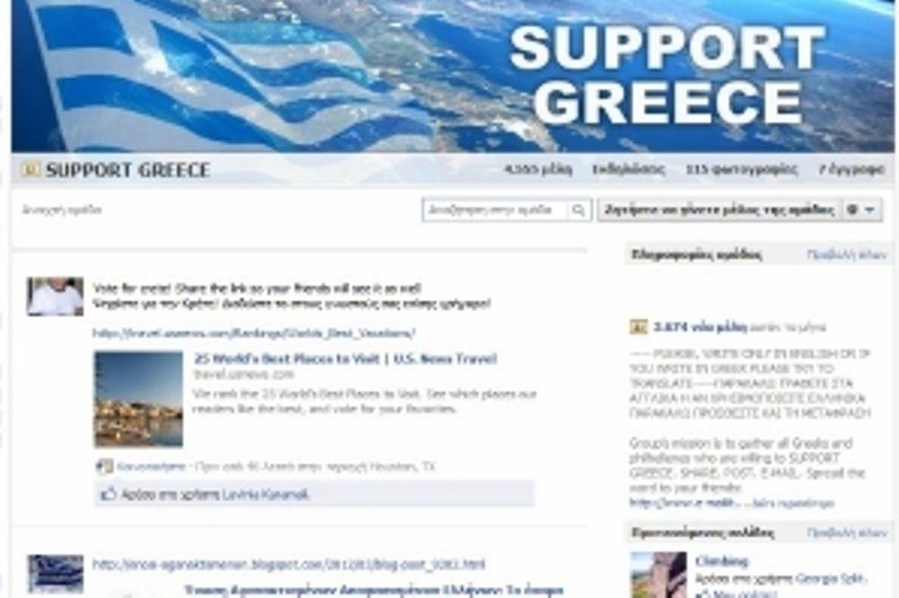 Ολλανδοί υπέρ Ελλάδας