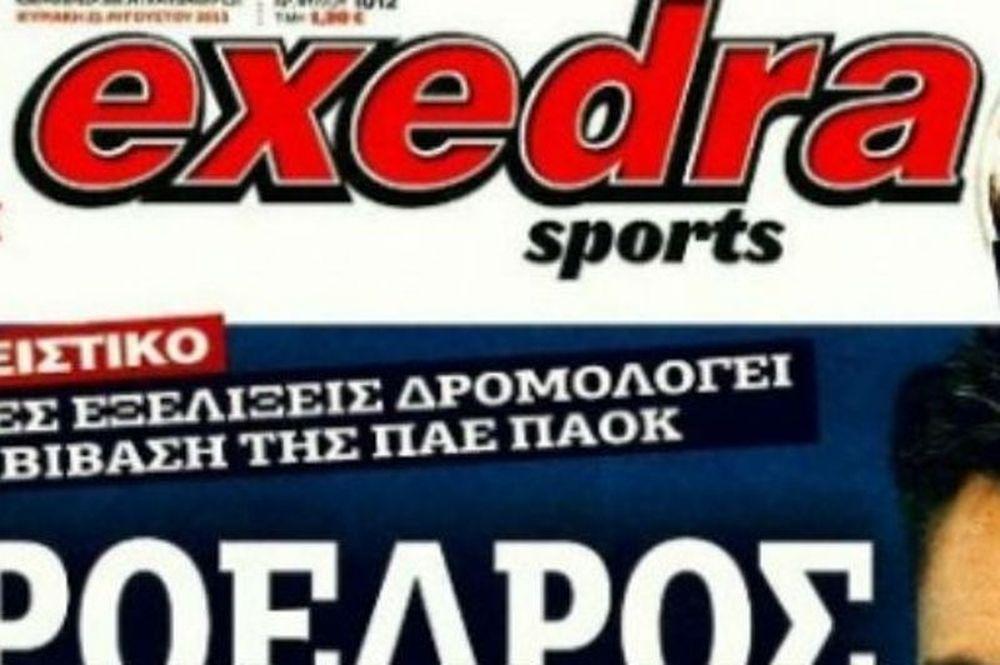 Έκλεισε η εφημερίδα «Εξέδρα»