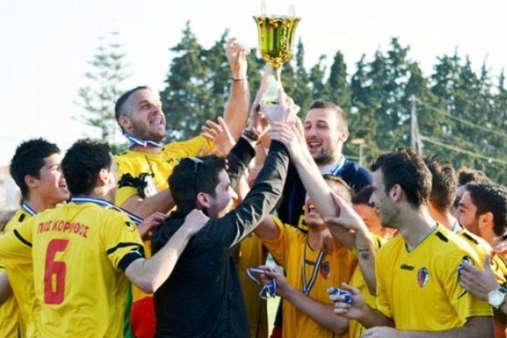 Σήκωσε το Κύπελλο η Κόρινθος