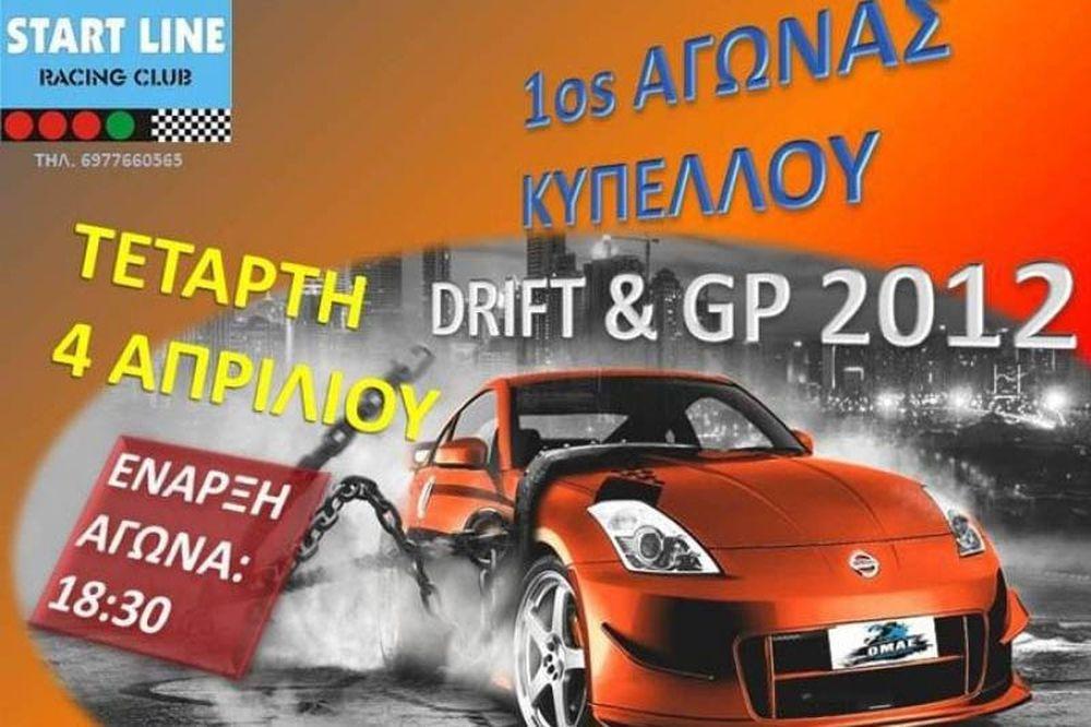 Κύπελλο Drift & GP 2012
