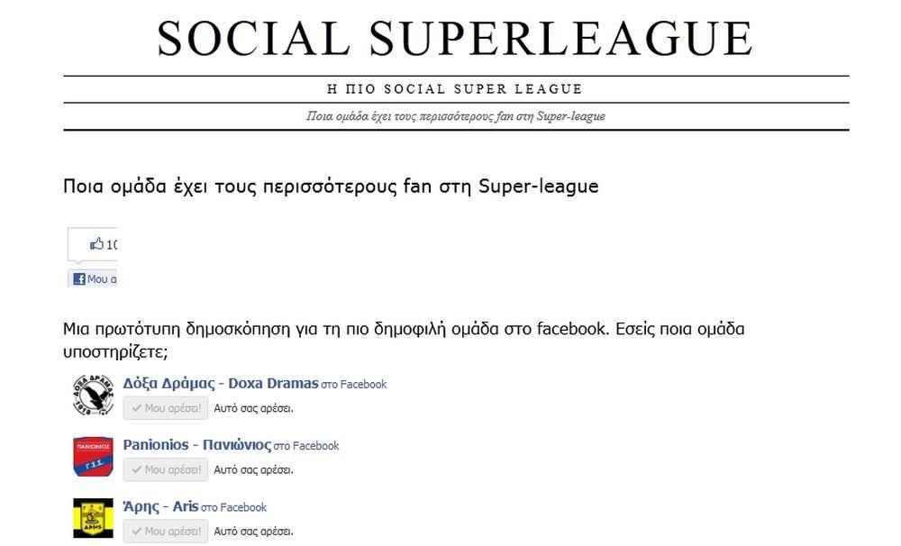 H Super League... ψηφίζει στο Facebook