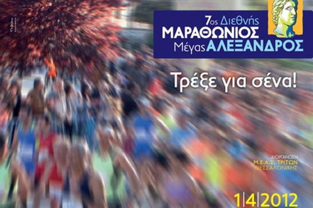 Μεγάλη συμμετοχή στον 7ο Μαραθώνιο «Μ.Αλέξανδρος»