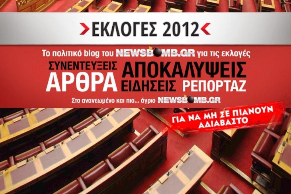 Εκλογές 2012, η Αρένα: το νέο site του Newsbomb.gr