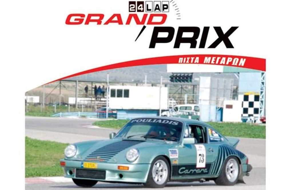 ΣΙΣΑ Grand Prix 24 Lap 2012