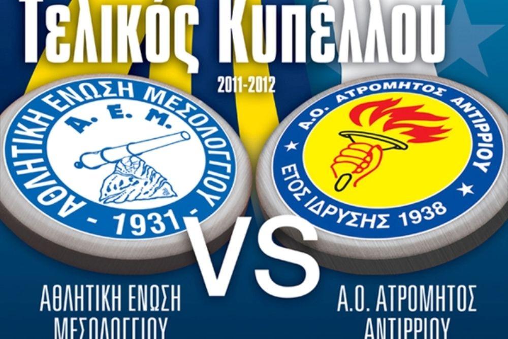 Το Σάββατο ο τελικός Κυπέλλου στην Αιτωλοακαρνανίας