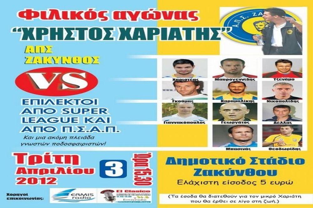 Ανακοίνωση ΠΣΑΠ για το φιλικό ανθρωπιάς στη Ζάκυνθο