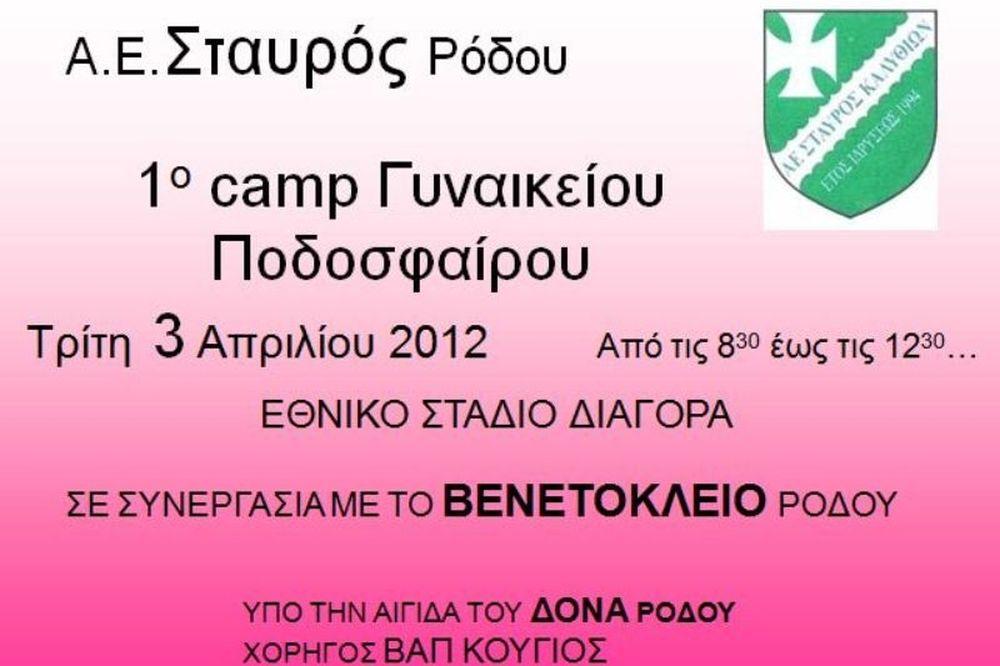 Το 1ο Camp Γυναικείου ποδοσφαίρου στη Ρόδο
