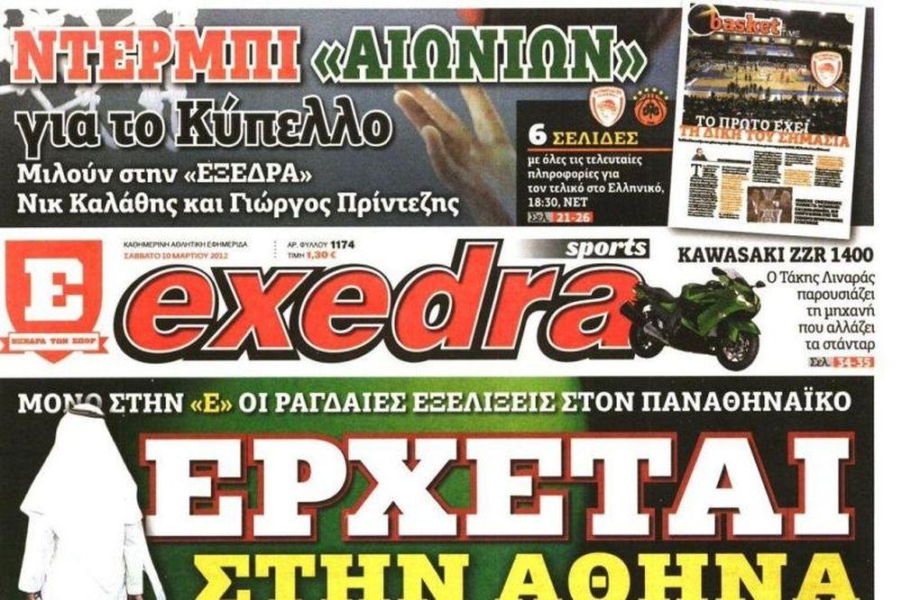 Ανακοίνωση εξέδωσαν οι εργαζόμενοι της εφημερίδας «Εξέδρα»