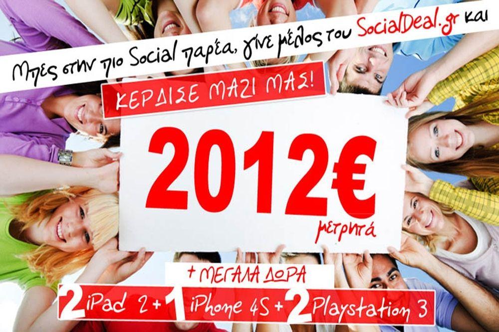 4ος νικητής Socialdeal.gr