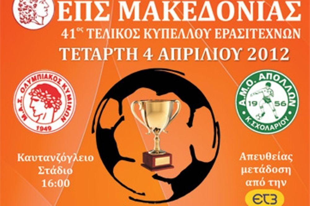 Δύο φιναλίστ, ένα Κύπελλο στη Μακεδονία!
